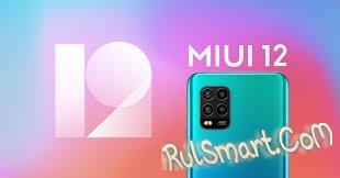 Xiaomi обновит первыми 32 смартфона до MIUI 12, но есть проблемы