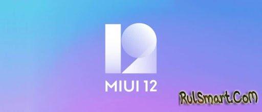 Xiaomi выпустила прошивку MIUI 12 для 30 смартфонов (есть и плохие новости)