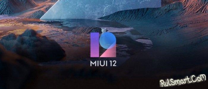 Какие смартфоны Xiaomi, Redmi и Poco точно получат MIUI 12 GR