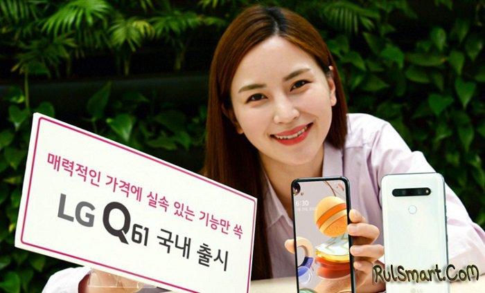 LG Q61: симпатичный смартфон с неожиданной ценой и дизайном