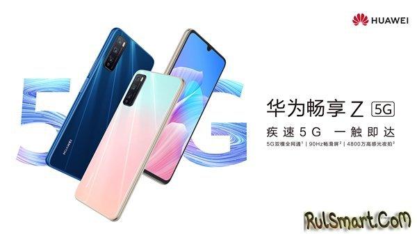 """Huawei Enjoy Z 5G: самый дешевый, но крутой смартфон с 5G и """"фишками"""""""