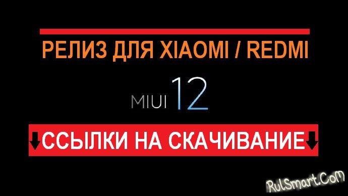 Xiaomi выпустила MIUI 12 GB для Xiaomi и Redmi (+ссылки на скачивание)