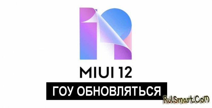 Xiaomi неожиданно начала рассылку MIUI 12, кто уже получил?