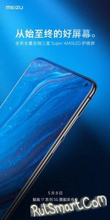 """Meizu 17 получил экранокамеру и элементарно """"порвёт"""" Xiaomi"""