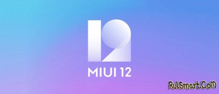 Как получить MIUI 12 на свой смартфон прямо сейчас? (официально)