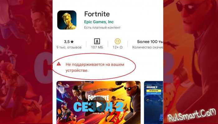 Какие смартфоны Xiaomi совместимы с Fortnite? (полный список)