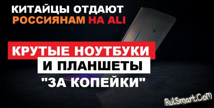 Китайский магазин Teclast отдаёт ноутбуки и планшеты россиянам «за копейки»