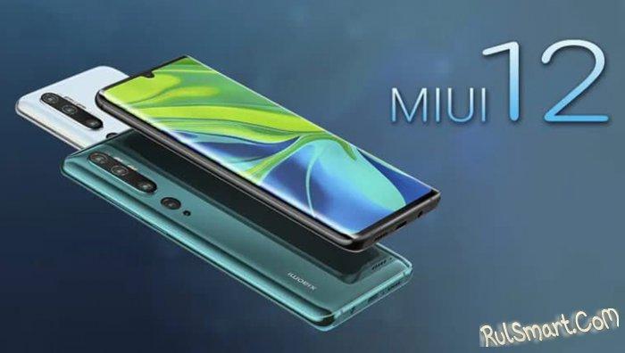 Xiaomi выпустила MIUI 12 для 11 смартфонов (+ссылки на скачивание)