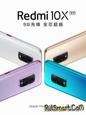 """Redmi 10X: тизеры народного смартфона, который """"похоронит"""" Samsung"""
