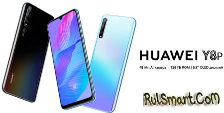 """Huawei Y8p: дерзкий и мощный народный """"флагман"""" с вменяемой ценой"""