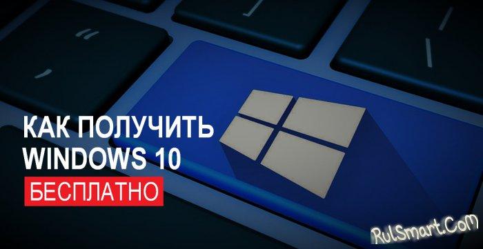 Как получить легально лицензию на Windows 10 или Office бесплатно?