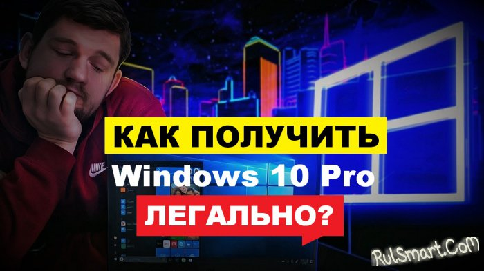 Как получить легально лицензию Windows 10 Pro или любой антивирусник?
