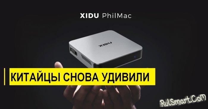 XIDU PhilMac: недорогой китайский супер-клон мини-компьютера от Apple