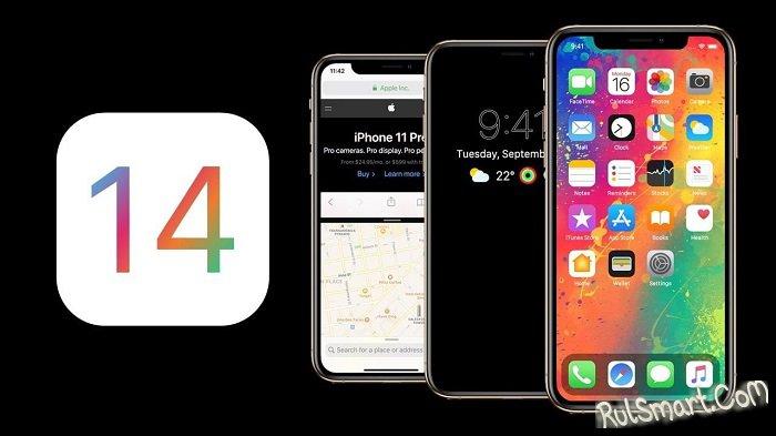 Какие iPhone получат новую версию iOS 14? (полный список)