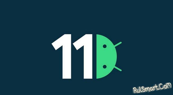 Какие смартфоны получат обновление до Android 11? (полный список)