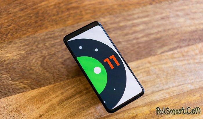 Какие смартфоны первыми получат Android 11? (новый список)