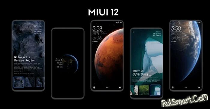Xiaomi выпустила глобалку MIUI 12 ещё на четыре смартфона