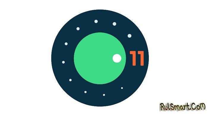 Android 11 получит фишку, о которой фанаты мечтали 10 лет