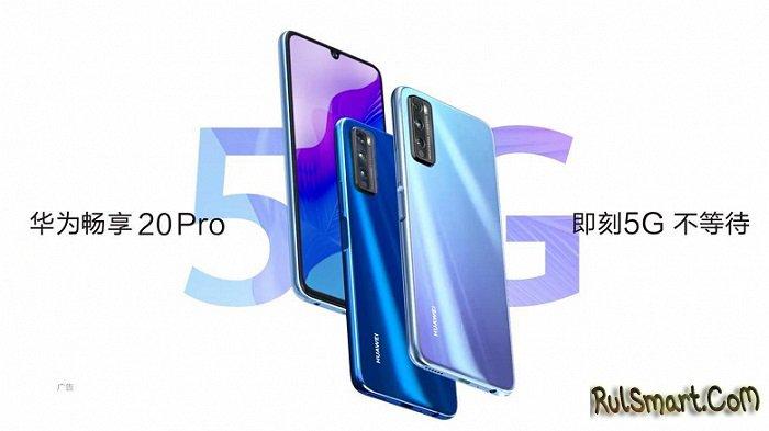 Huawei Enjoy 20 Pro: недорогой смартфон с 90-Гц дисплеем и 8 ГБ ОЗУ