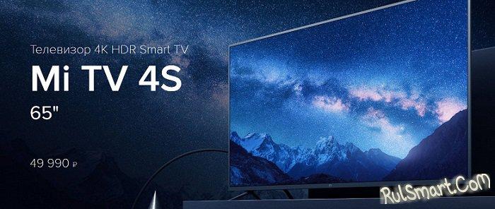 Xiaomi Mi TV 4S: дешевые 4K-телевизоры уже можно купить