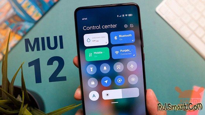 Релиз новой глобальной прошивки MIUI 12 на Android 10 от Xiaomi