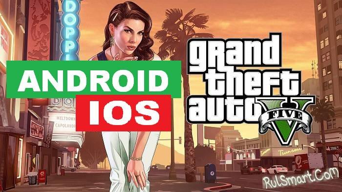 GTA 5 вышла на IOS/Android и доступна абсолютно бесплатно