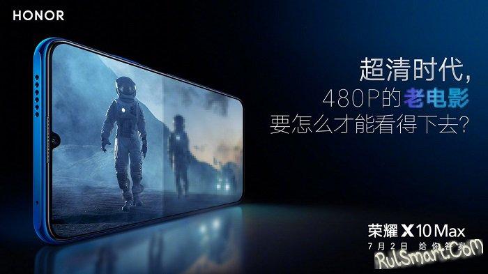 Honor X10 Max: первые фото нереально огромного смартфона