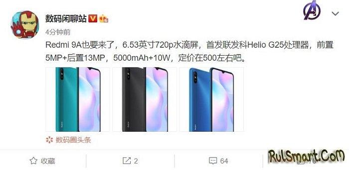 Xiaomi Redmi 9A: дешевый смартфон с мощным процессором и MIUI 12