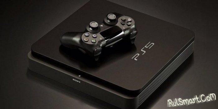 Sony PlayStation 5: цена консоли станет сюрпризом для фанатов