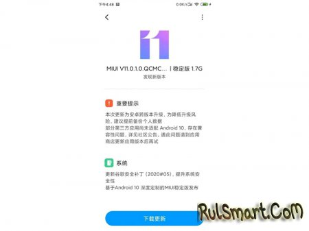 Xiaomi неожиданно обновит дешевые Redmi до Android 10