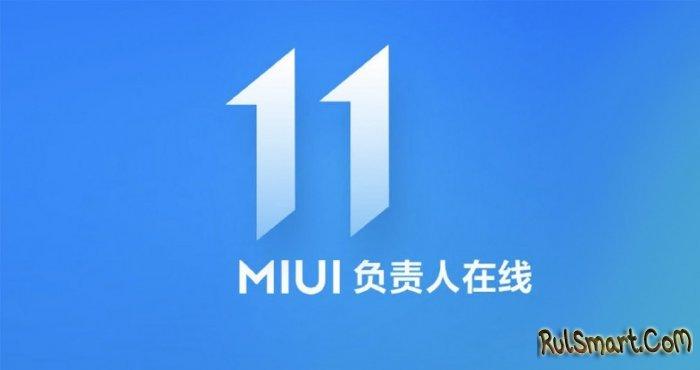 Xiaomi выпустила новую стабильную прошивку MIUI 11 для RN 9 и не только