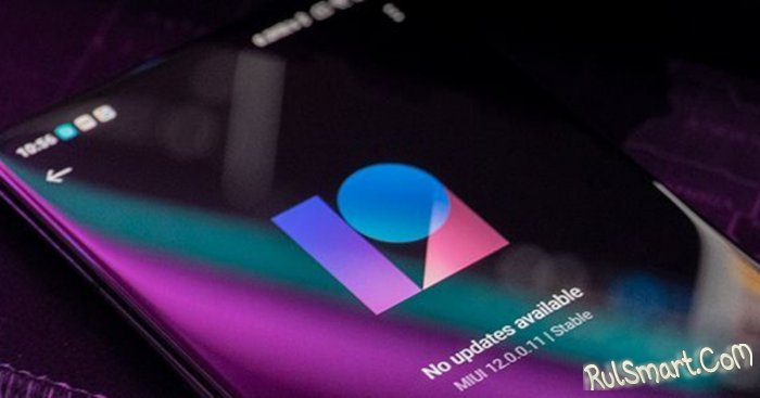 Какие смартфоны Xiaomi точно обновят до MIUI 12 (новый список)