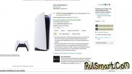 Sony PlayStation 5: цена и дата старта продаж консоли (новые подробности)