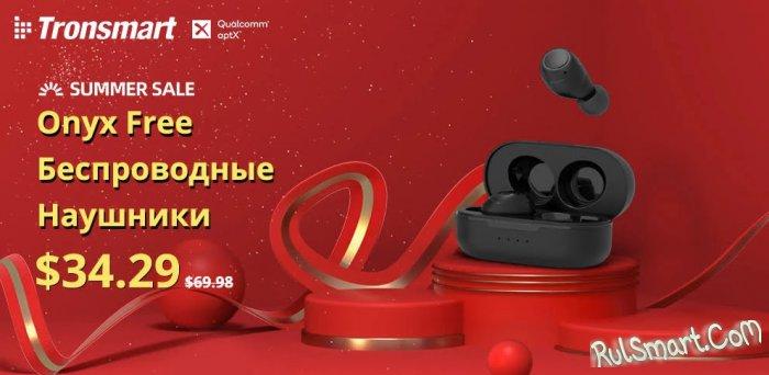 Tronsmart обрушила AliExpress, резко снизив цены на технику для россиян