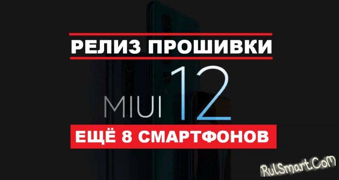 Xiaomi выпустила новую прошивку MIUI 12 для еще 8 смартфонов