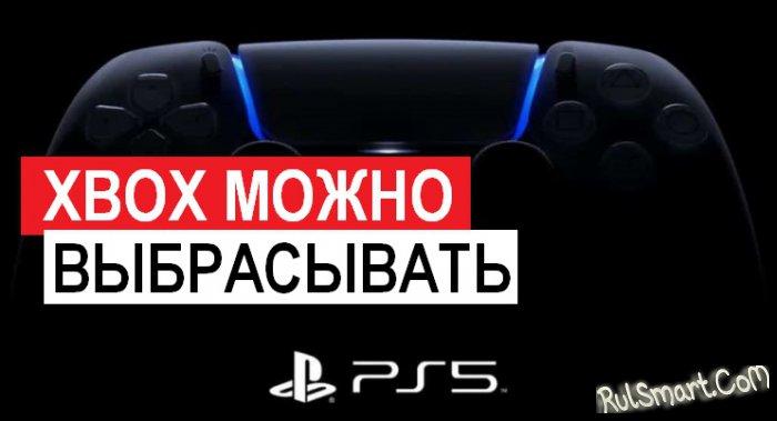 Sony PlayStation 5: «слив» об эксклюзивах расколол фанатов на два лагеря