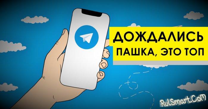 В Telegram появилась самая долгожданная функция и это работает
