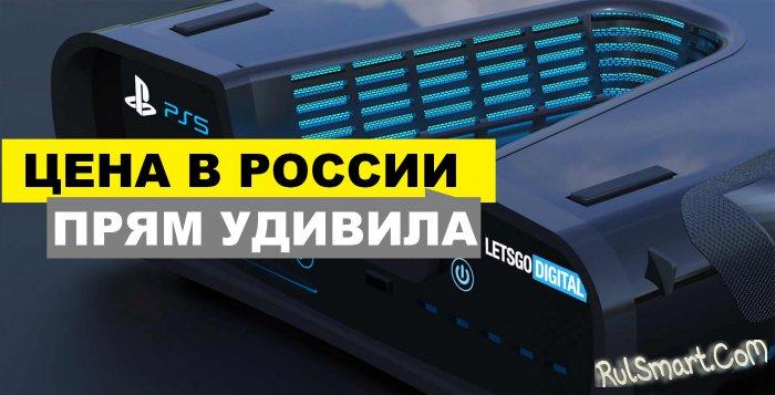 Sony PlayStation 5: цена в России оказалась выше ожидаемой