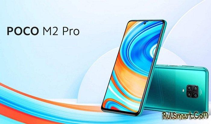 Poco M2 Pro: мощный смартфон, который заткнет за пояс Redmi 9 (новые подробности)