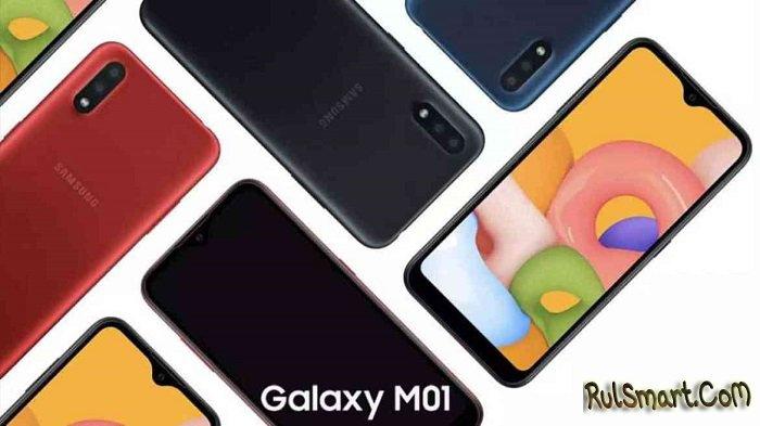 Samsung Galaxy M01s: дешевый смартфон на Android 10 и с Infinity-V-дисплеем
