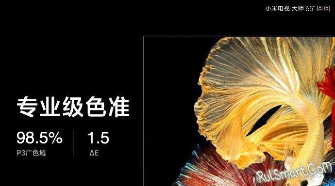 Xiaomi Mi TV Master 65ʺ: большой телевизор с OLED, 120 Гц и Android TV