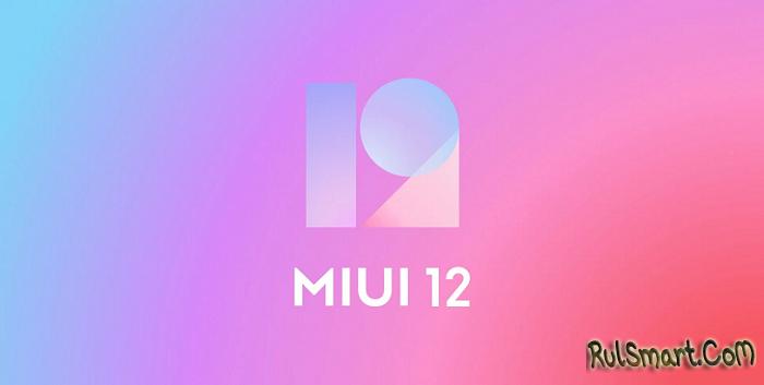 Xiaomi обновит еще 20 смартфонов на стабильную прошивку MIUI 12
