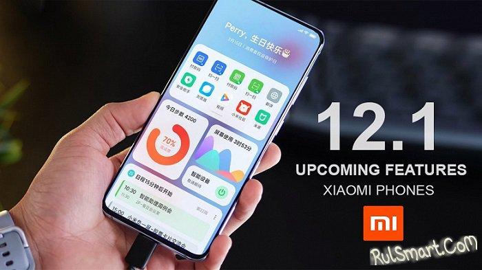 Какие смартфоны Xiaomi и Redmi получат MIUI 12.1 (список)