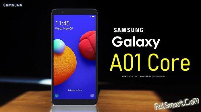 Samsung Galaxy A01 Core: недорогой смартфон, который может позволить себе каждый