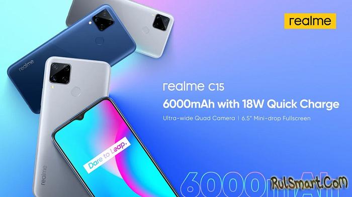 Realme C15: главная угроза для Xiaomi с квадрокамерой и низкой ценой