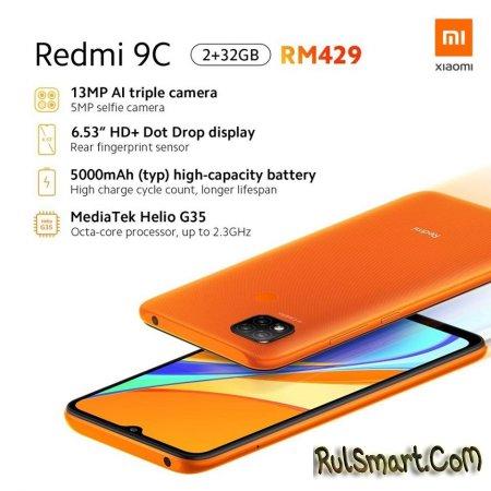 Redmi 9A и Redmi 9C: недорогие смартфоны с нестыдной начинкой