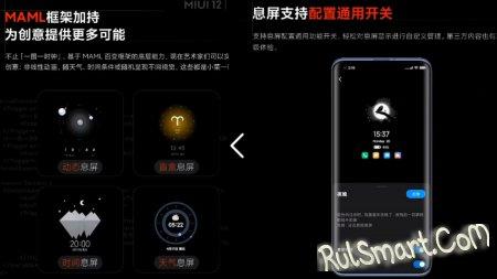 "Xiaomi добавят ""фишки"" Google Camera в MIUI Camera"