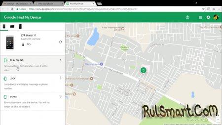 Как стереть данные с потерянного смартфона на Android