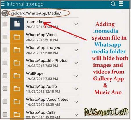 Как скрыть файлы из галереи на Android (простая инструкция)