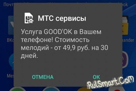 Как отключить уведомления оператора на Android? (инструкция)